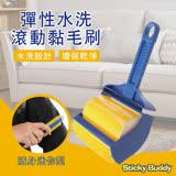 【ENNE】萬用水洗滾筒黏毛刷組 (H0001)