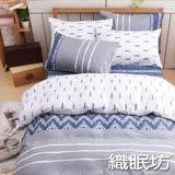 織眠坊-諾曼 文青風單人三件式特級純棉床包被套組