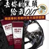 韓國 獨家專利去你的粉刺巧克力凝膠面膜 50ml