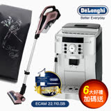 【義大利 Delonghi】風雅型 ECAM 22.110.SB 全自動咖啡機