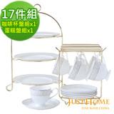 【Just Home】雅得拉高級骨瓷17件午茶組(6入咖啡杯+三層蛋糕盤組)