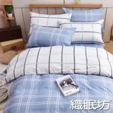 織眠坊-格林 文青風雙人四件式特級純棉床包被套組
