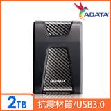 ADATA威剛 HD650 2TB(黑) 2.5吋行動硬碟