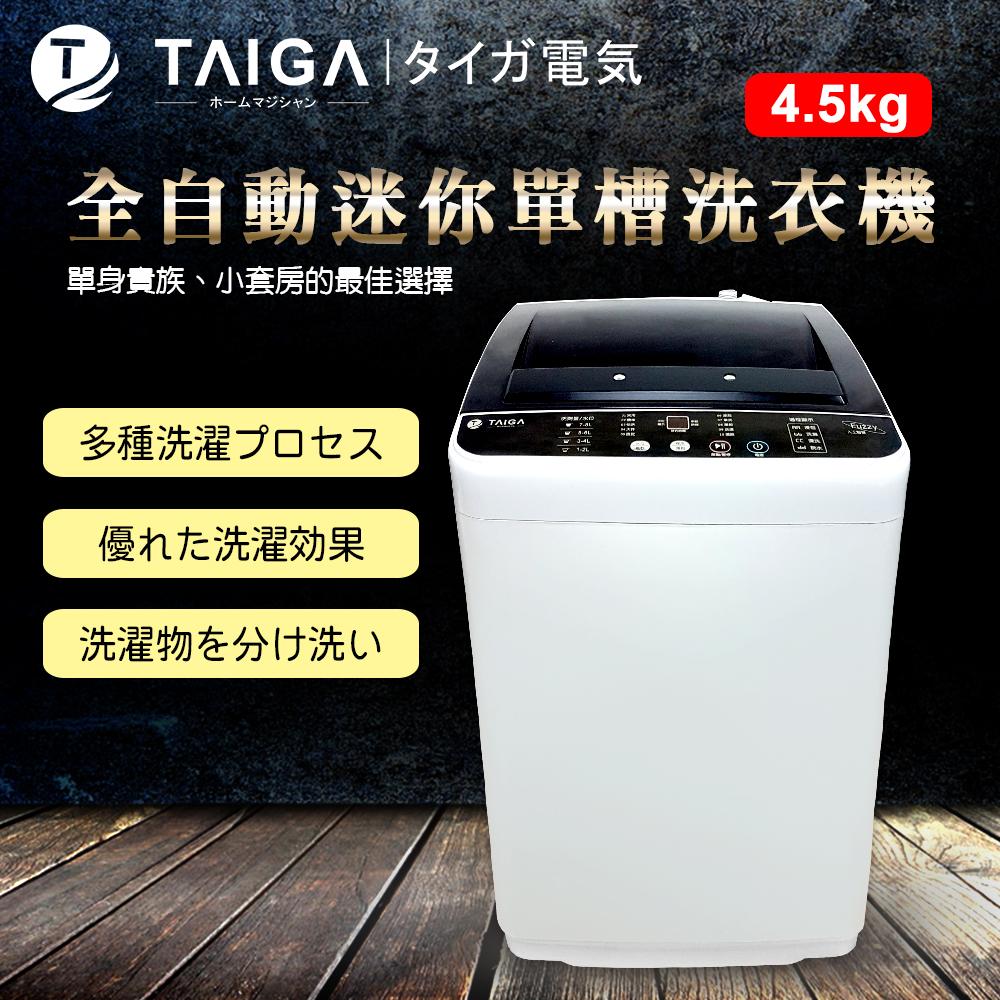 大河TAIGA 4.5KG全自動迷你單槽洗衣機(福利品)
