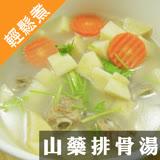【陽光農業】輕鬆煮 山藥排骨湯2盒(每盒約420g)(免運)