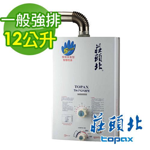 【促銷】TOPAX 莊頭北 12L強制排氣型熱水器 TH-7121TFE/TH-7121AFE 送安裝