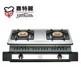 ★送玻璃保鮮盒+領券再折★JTL喜特麗 雙口崁入式不鏽鋼色瓦斯爐 JT-2101送安裝