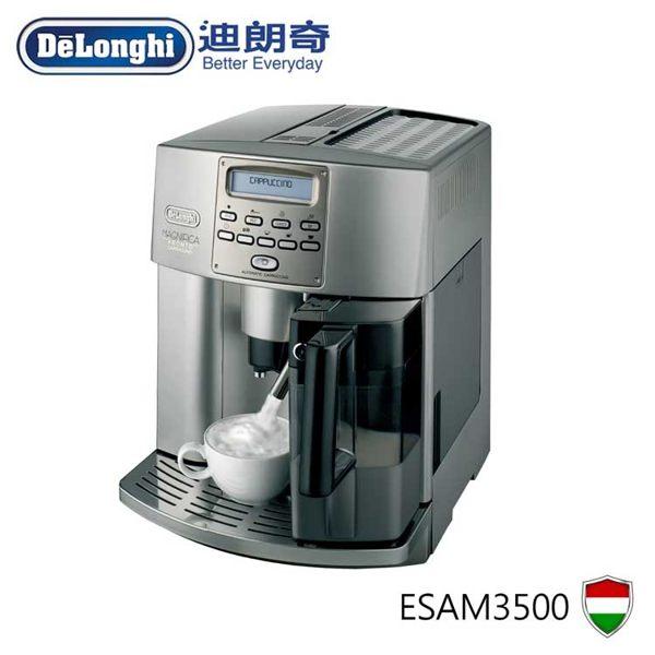 Delonghi【加贈14吋DC變頻遙控立扇】IFD全自動咖啡機(ESAM3500)