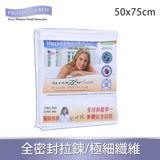 美國寢之堡 LG001959 柔滑極細纖維全密封防水防螨透氣枕頭套(2入)
