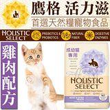 活力滋Holistic《成幼貓│雞肉配方》WDJ推薦首選貓糧3磅 送試吃包