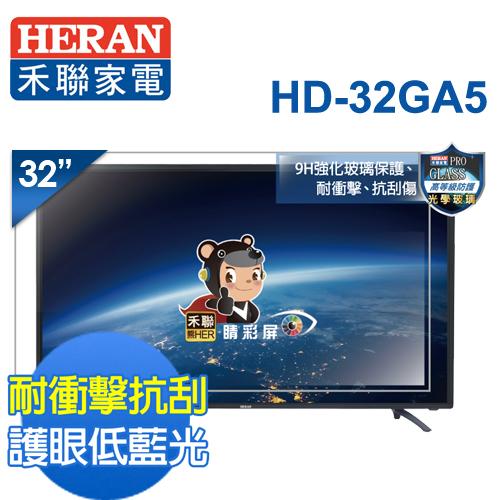 ~HEARN禾聯~32型 9H耐撞強化玻璃LED液晶顯示器 視訊盒 HD~32GA5  含