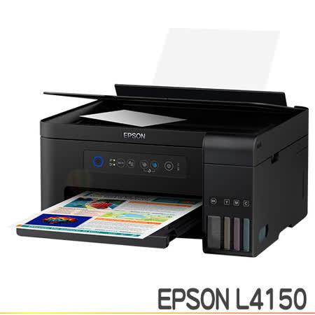 EPSON L4150 Wi-Fi 三合一連供複合機