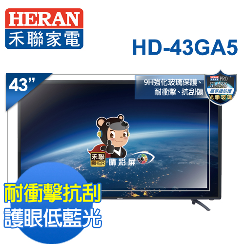 ~HEARN禾聯~43型 9H耐撞強化玻璃LED液晶顯示器 視訊盒 HD~43GA5  含