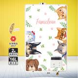 Famiclean 16L全家安數位強排熱水器-FH-1600L(2017限量寵物款)