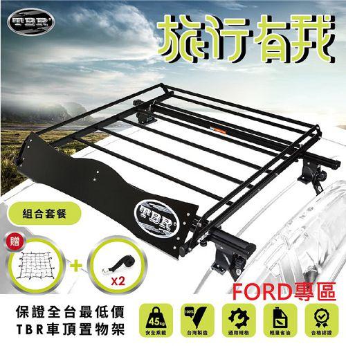 【TBR】FORD專區 ST12M-110 車頂架套餐組 搭配鋁合金橫桿(免費贈送擾流版+彈性置物網+兩組束帶)