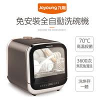 九陽 免安裝全自動洗碗機 X05M950B