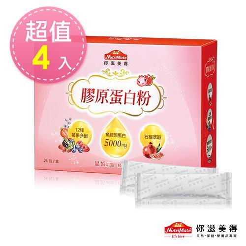 Nutrimate你滋美得 膠原蛋白粉x4入 (24包/盒)