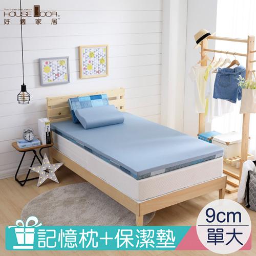 【House Door 好適家居】記憶床墊 9cm厚竹炭波浪 大鐘印染表布-藍調輕旅-全配組合(單大3.5尺)