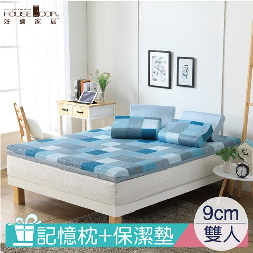 【House Door 好適家居】記憶床墊 9cm厚竹炭波浪 大鐘印染表布-藍調輕旅-全配組合(雙人5尺)