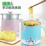 維康 2.3公升多功能美食鍋 WK-2080 (水藍色)