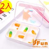 【iSFun】童話動物*透明可拆藥盒超值2入