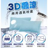 【三浦太郎】☆台灣精製☆吸濕排汗3D立體透氣枕套二入-2色任選(B0008-A&N)