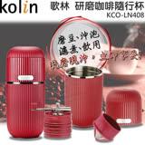Kolin歌林美式研磨咖啡隨行杯/手磨 KCO-LN408