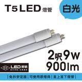 【SY聲億科技】T5 直接替換式 2尺9W LED燈管 (免拆卸安定器) 2入
