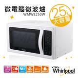 【惠而浦Whirlpool】微電腦微波爐 WMWE250W