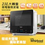 贈野餐墊【惠而浦Whirlpool】23L大轉盤微電腦微波爐 MAX34EW