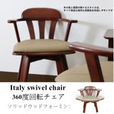 【ABOSS】 Italy 旋轉椅/餐椅/實木椅/工作椅/洽談椅/書桌椅