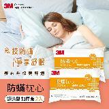 【1111特價品】3M 防蹣枕心-舒適型(加厚版) (超值2入組)