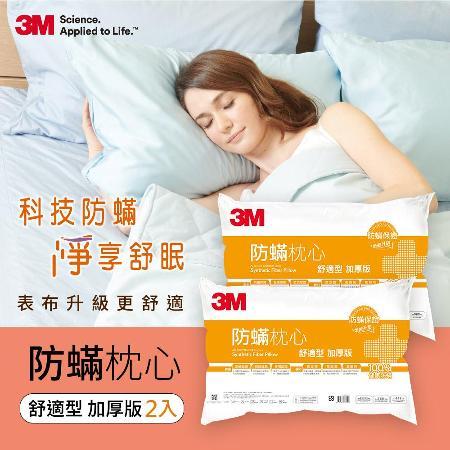 3M 防蹣枕心 舒適型加厚版2入