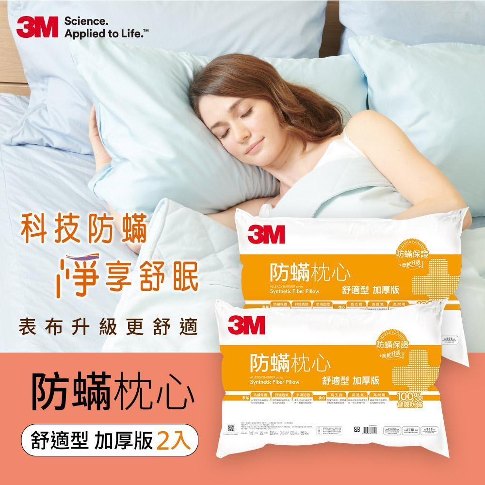 3M  舒適加厚版防蹣枕