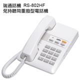 瑞通 RS-802HF / RS-802 電子交換機專用話機