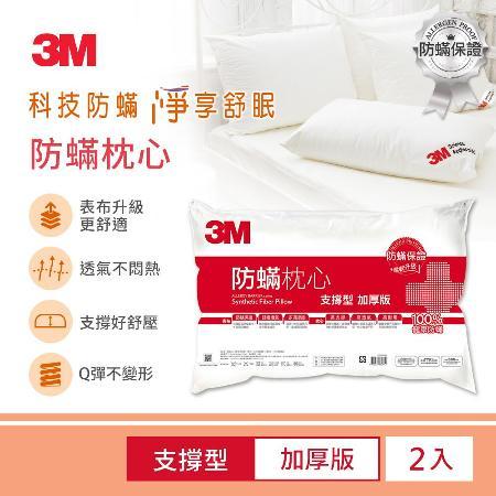 3M 防蹣枕心 支撐型加厚版 2入