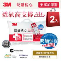 3M防蹣枕心<BR> 支撐型加厚版(超值2入組)