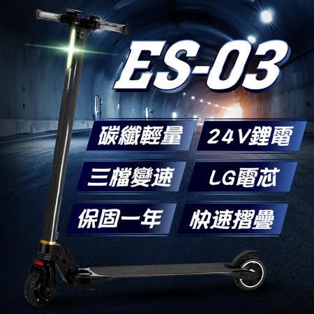 【e路通】ES-03 碳纖維 24V鋰電折疊電動滑板車