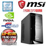 微星Z370平台【變種特攻】Intel第八代i3-8100四核 GTX1050TI獨顯 120GB SSD+1TB電競主機