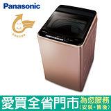 Panasonic國際11KG變頻洗衣機NA-V110EB-PN含配送到府+標準安裝