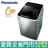 Panasonic國際11KG變頻不鏽鋼洗衣機NA-V110EBS-S含配送到府+標準安裝