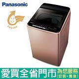 Panasonic國際13KG變頻洗衣機NA-V130EB-PN含配送到府+標準安裝