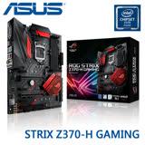 ASUS 華碩 STRIX Z370-H GAMING 主機板 / 限LGA1151 八代處理器專用