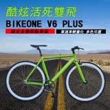 BIKEONE V6 PLUS 700C嚴選美國KUL 鋁合金單速車輕量化 無焊點車架 活死雙飛輪 多色可選