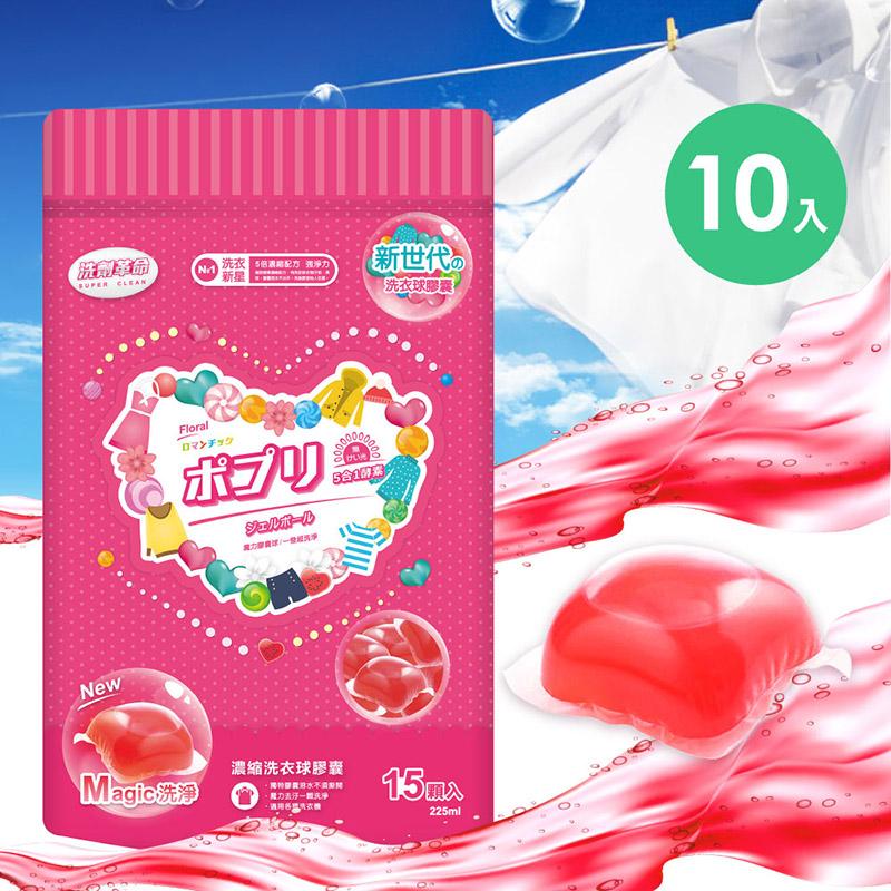 【洗劑革命】五合一酵素濃縮洗衣球膠囊(15顆/包)*10包