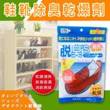 橘油靴鞋除臭乾燥劑30g(3入包)