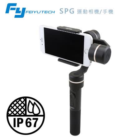 Feiyu 飛宇 SPG  三軸手持穩定器