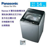 Panasonic國際牌 14公斤 雙科技變頻洗衣機 NA-V158EBS