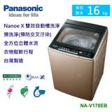 Panasonic 國際牌 Nanoe X 16公斤雙科技變頻洗衣機 NA-V178EB