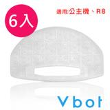 Vbot 迷你型掃地機專用 3M濾網(6入)